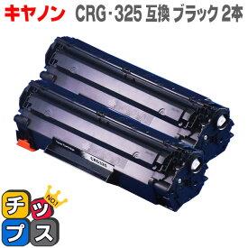 【送料無料】 CRG-325 キヤノン トナーカートリッジ325(CRG-325)3484B003 2本セット<日本製パウダー使用> LBP6030/LBP6040用 【互換トナーカートリッジ】【宅配便商品・あす楽】