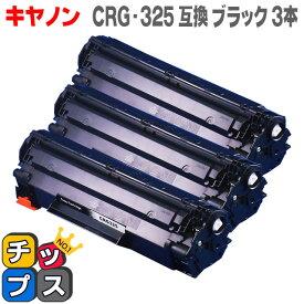 【送料無料】 CRG-325 キヤノン トナーカートリッジ325(CRG-325)3484B003 3本セット <日本製パウダー使用> LBP6030/LBP6040用 【互換トナーカートリッジ】【宅配便商品・あす楽】