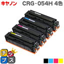 CRG-054H キヤノン 4色セット CRG-051の大容量版 セット内容: CRG-054HBLK / CRG-054HCYN / CRG-054HMAG / CRG-054HY…
