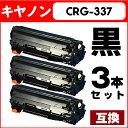 【送料無料】 CRG-337 キヤノン トナーカートリッジ337(CRG-337)9435B003 3本セット<日本製パウダー使用> MF229dw/MF226dn/MF216n/MF224dw/MF