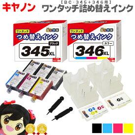 【宅配便商品・あす楽】キヤノン BC-345+BC-346用 【 ワンタッチ詰め替えインク 】ブラック+カラーの2個セット BC-345XL/BC-346XL bc346 bc345 対応機種:PIXUS TS3330 / PIXUS TS3130 / PIXUS TS203 / PIXUS TS3130S / TR4530 キャノンプリンターインク