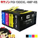 【全色顔料】キヤノン PGI-1300 PGI-1300XL-4PK 顔料 4色セット 大容量版【互換インクカートリッジ】セット内容:PGI-…
