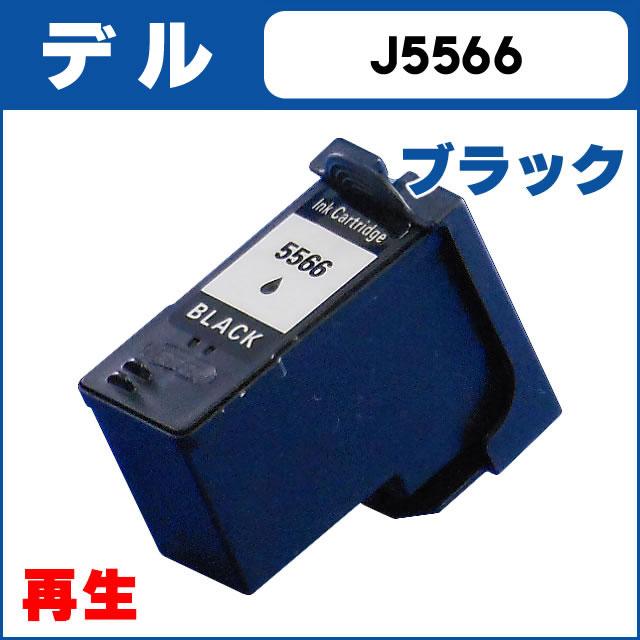 【宅配便送料無料】デル J5566 ブラック リサイクルインクカートリッジ(再生)【宅配便商品・あす楽】