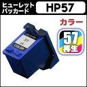 【宅配便送料無料】HP57 (C6657AA#003) ヒューレットパッカード HP 57プリントカートリッジ カラー(ラージサイズ) 【リサイクル(再生)インクカートリッジ】【宅配便商品・あす楽】