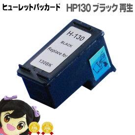 【宅配便送料無料】HP130 (C8767HJ) ヒューレットパッカード HP 130 プリントカートリッジ 黒(ラージサイズ) 【リサイクル(再生)インクカートリッジ】【宅配便商品・あす楽】