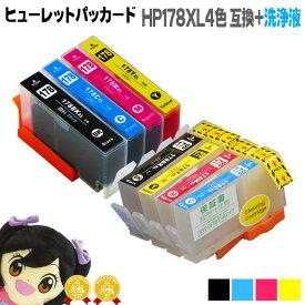 HP178XL-4SET ヒューレットパッカード クリーニングカートリッジ 4色+互換インクカートリッジ4色<ネコポス送料無料>【全8本】HP178シリーズ<ネコポス送料無料>【洗浄液+インクのセット】