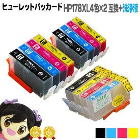 HP178XL-4SET ヒューレットパッカード クリーニングカートリッジ 4色×1セット+互換インクカートリッジ4色×2セット<ネコポス送料無料>【全12本】HP178シリーズ<ネコポス送料無料>【洗浄液+インクのセット】