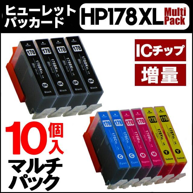 10個入り!ヒューレットパッカード HP178XL 10個入りマルチパック 増量版 ICチップ付き【互換インクカートリッジ】