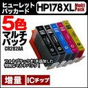 ヒューレットパッカード HP178XL 5色マルチパック 増量版(CR282AA) ICチップ付き【互換インクカートリッジ】HP178 フォトブラック(CB322HJ)の入ったマルチパック