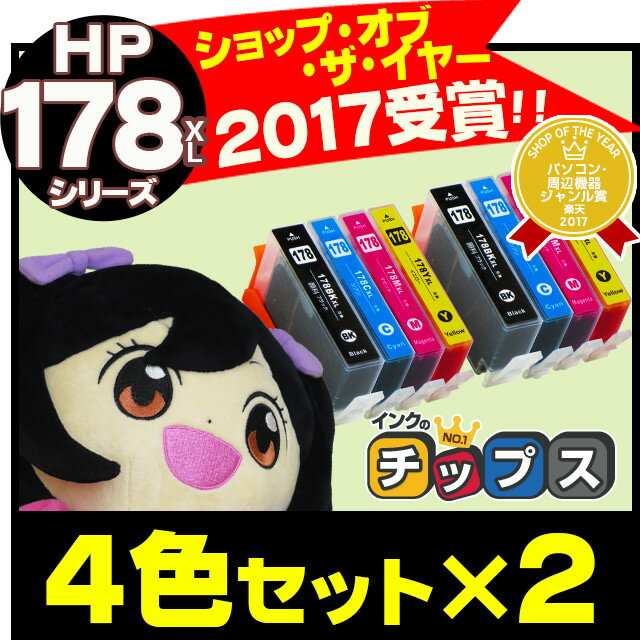 HP178XL 【2個セット★ネコポスで送料無料】 ヒューレットパッカード HP178XL 4色マルチパック×2 ICチップ付 CR281AA 増量版【互換インクカートリッジ 】