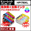 HP178XL-4SET ヒューレットパッカード クリーニングカートリッジ 4色×1セット+互換インクカートリッジ4色×2セット…