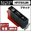 ヒューレットパッカード HP178XLBK 顔料ブラック ICチップ付 増量版 CN684HJ【互換インクカートリッジ】