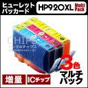 ヒューレットパッカード HP920XL(E5Y50AA) CMY3色セット【互換インクカートリッジ】対応機種:Officejet 7500A/Officejet 7000/Officejet 6500