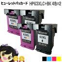 【数量限定特価】<ブラック2個と3色カラー2個セット> HP63XL(F6U64AA / F6U63AA) ヒューレットパッカード HP63XL-BK2C2 ブラック(増量)2個+3色カラー(増量)2個 リサイクルインクカートリッジ(再生)【宅配便商品・あす楽】