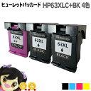 【数量限定特価】<ブラック2個と3色カラーのセット> HP63XL(F6U64AA / F6U63AA) ヒューレットパッカード HP63XL-BK2…