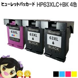 <増税前 クーポンで最大1200円OFF>【数量限定特価】<ブラック2個と3色カラーのセット> HP63XL(F6U64AA / F6U63AA) ヒューレットパッカード HP63XL-BK2C1 ブラック(増量)2個+3色カラー(増量) リサイクルインクカートリッジ(再生)【宅配便商品・あす楽】