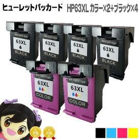 【数量限定特価】<ブラック4個と3色カラー2個セット> HP63XL(F6U64AA / F6U63AA) ヒューレットパッカード HP63XL-BK4C2 ブラック(増量)4個+3色カラー(増量)2個セット リサイクルインクカートリッジ(再生)【宅配便商品・あす楽】