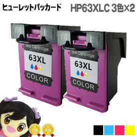 ★期間限定 エントリーでP10倍★【数量限定】<2個セット> HP63XL(F6U63AA) ヒューレットパッカード HP63XLC 3色カラー(増量)×2 リサイクルインクカートリッジ(再生) 対応機種:ENVY 4520 / Officejet 4650 / Officejet 5220