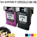 <ブラックと3色カラーのセット> HP63XL(F6U64AA / F6U63AA) ヒューレットパッカード HP63XLBK HP63XLC HP63XL-SET ブラック(増量)+3色カラー(増量) リサイクルインクカートリッジ(再生) 対応機種:ENVY 4520 / Officejet 4650 / Officejet 5220