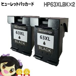 【2個セット】ヒューレットパッカードHP63XL(F6U64AA)ブラック(増量)×2リサイクルインクカートリッジ(再生)