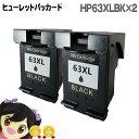 <2個セット> HP63XL(F6U64AA) ヒューレットパッカード HP63XLBK ブラック(増量)×2 リサイクルインクカートリッジ(再生) 対応機種:ENVY 4520 / Officejet 4650 / Officejet 5220