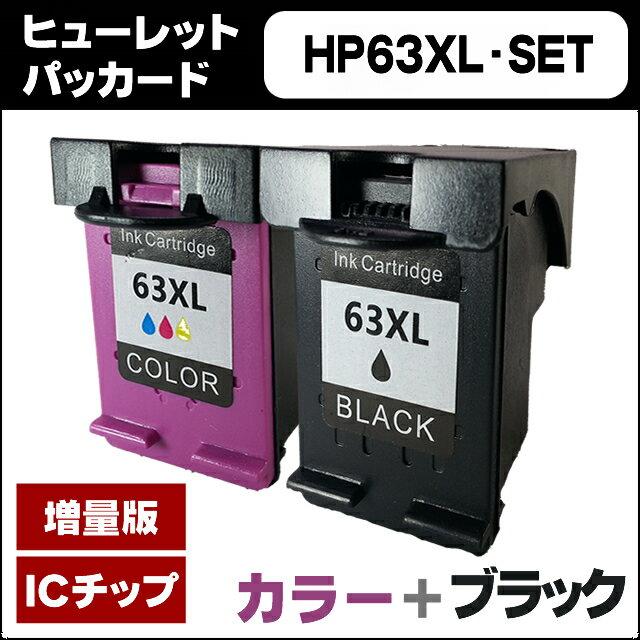【宅配便送料無料】【ブラックと3色カラーのセット】 HP63XL(F6U64AA / F6U63AA) ヒューレットパッカード HP63XL-SET ブラック(増量)+3色カラー(増量) リサイクルインクカートリッジ(再生)【宅配便商品・あす楽】