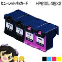 HP 61XL【宅配便送料無料・4個セット】ヒューレットパッカード HP61XL 3色一体型カラー CH564WA (増量) ×2 +黒 CH563WA (増量) ×2 リサイクルインクカートリッジ(再生) (※残量表示非対応)HP 61XL CH564WA CH563WA【宅配便商品・あす楽】
