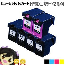 HP 61XL【宅配便送料無料・6個セット】ヒューレットパッカード HP61XL 3色一体型カラー CH564WA (増量) ×2 +黒 CH563WA (増量) ×4 リサイクルインクカートリッジ(再生) (※残量表示非対応)HP 61XL CH564WA CH563WA【宅配便商品・あす楽】