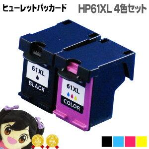 HP61XL【2個セット(CH563WA+CH564WA)】ヒューレットパッカードHP61XL3色一体型カラー(増量)+黒(増量)リサイクルインクカートリッジ(再生)