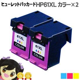 HP 61XL【宅配便送料無料・カラー2個セット】ヒューレットパッカード HP61XL 3色一体型カラー CH564WA (増量) ×2 リサイクルインクカートリッジ(再生) (※残量表示非対応)HP 61XL CH564WA CH563WA【宅配便商品・あす楽】