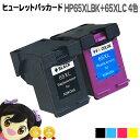 <ブラックと3色カラーのセット> HP65XL ヒューレットパッカード HP65XL-SET HP65XLBK(N9K04AA)ブラック+HP65XLC(…