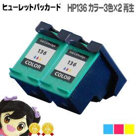【宅配便送料無料】HP136 (C9361HJ) ヒューレットパッカード HP 136 プリントカートリッジ 3色カラー 2個セット 【リサイクル(再生)インクカートリッジ】【宅配便商品・あす楽】