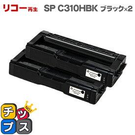 【宅配便商品・あす楽】リコー RICOH IPSiO SP C310HBK ブラック×2本 増量版 【再生トナーカートリッジ】対応機種:IPSiO SP C241 / IPSiO SP C241SF / IPSiO SP C301SF / IPSiO SP C310 / IPSiO SP C320 / RICOH SP C251 / RICOH SP C251SF / RICOH SP C261など
