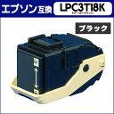 LPC3T18K ブラック<日本製パウダー使用>EP社 【再生トナーカートリッジ】【宅配便商品・あす楽】