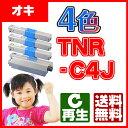 【送料無料】 TNR-C4J 4色セット<日本製パウダー使用>オキ COREFIDO C301dn用【再生トナーカートリッジ】【宅配便商品・あす楽】