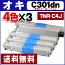 【送料無料】 TNR-C4J オキ TNR-C4J 4色×3セット COREFIDO C301dn用【リサイクルトナーカートリッジ】【宅配便商品・あす楽】