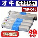 【送料無料】 TNR-C4J 4色セット<日本製パウダー使用>オキ COREFIDO C301dn用【再生トナーカートリッジ】【宅配便商…