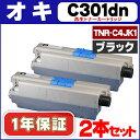 【送料無料】 TNR-C4JK1 2本セット オキ TNR-C4JK1 ブラック<日本製パウダー使用> COREFIDO C301dn用【リサイクルトナーカートリッジ】(再生)【宅配便商品・あす楽】