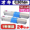 【送料無料】 TNR-C4JM1 2本セット オキ TNR-C4JM1 マゼンタ<日本製パウダー使用> COREFIDO C301dn用【リサイクルトナーカートリッジ】(再生)【宅配便商品・あす楽】
