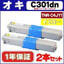 【送料無料】 TNR-C4JY1 2本セット】 オキ TNR-C4JY1 イエロー<日本製パウダー使用> COREFIDO C301dn用【リサイクルトナーカートリッジ】(再生)【宅配便商品・あす楽】