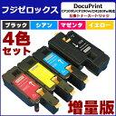 【送料無料】 DocuPrint CP100b/CP200w/CM200fw 4色セット<日本製パウダー使用>フジゼロックス CT201761K CT201762C…