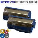 【送料無料】 【2個セット】DocuPrint P350d 大容量互換トナーカートリッジ CT202074 フジゼロックス 日本製トナーパ…