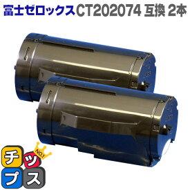 【送料無料】 【2個セット】DocuPrint P350d 大容量互換トナーカートリッジ CT202074 フジゼロックス 日本製トナーパウダー使用【宅配便商品・あす楽】