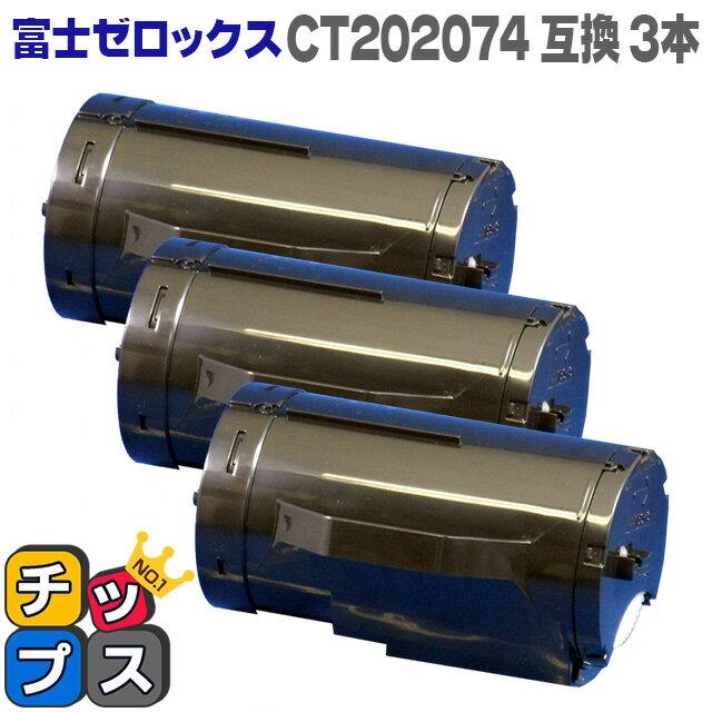 【送料無料】 【3個セット】DocuPrint P350d 大容量互換トナーカートリッジ CT202074 フジゼロックス 日本製トナーパウダー使用【宅配便商品・あす楽】
