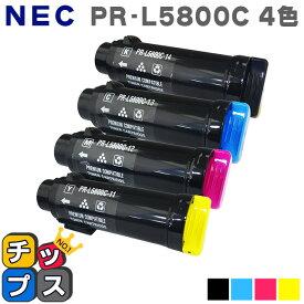 エヌイーシー PR-L5800C-4PK 4色セット【互換トナーカートリッジ】 対応機種:MultiWriter5800C【宅配便商品・あす楽】