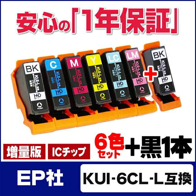 KUI-6CL-L互換 6色セット+黒1本(合計7本) 増量版【ネコポス・送料無料】EP社 KUI互換シリーズ クマノミ互換 6色+黒1本 増量版【セット内容:KUI-BK-L KUI-C-L KUI-M-L KUI-Y-L KUI-LC-L KUI-LM-L】【互換インクカートリッジ】