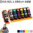 KUI-6CL-L互換 6色セット+黒1本(合計7本) 増量版 エプソン互換(EPSON互換) KUI互換シリーズ クマノミ互換 6色+黒…