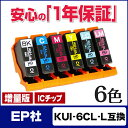 【期間限定特価】KUI-6CL-L互換 6色セット 増量版【ネコポス・送料無料】EP社 KUI互換シリーズ クマノミ互換 6色 増量版【セット内容:…
