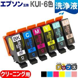 ★期間限定!ポイント最大12倍★エプソン互換(EPSON互換) 洗浄用カートリッジ KUI-6CL-L 洗浄用6色 セット内容:KUI-BK-L,KI-C-L,KI-M-L,KI-Y-L,KI-LC-L,KI-LM-L KUI互換 KUI-CL 対応機種:EP-880A/EP-879A ネコポス送料無料【洗浄用カートリッジ】