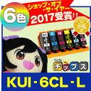 KUI互換 クマノミ互換インクカートリッジ 増量版 6色セット KUI-6CL-L互換 セット内容(KUI-BK-L互換 KUI-C-L互換 KUI-M-L互換 KUI-Y-L…